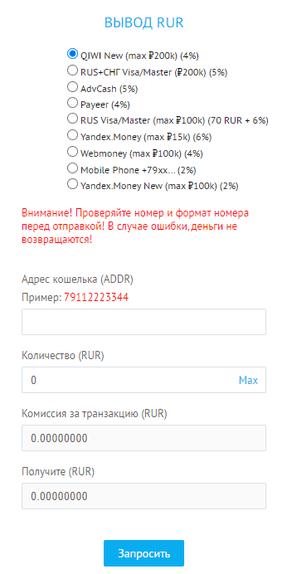 yobit ввод рублей