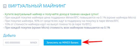 YoBit майнинг minex
